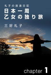 MIYOSHI.jpg