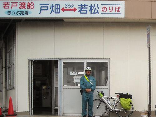 wakato1.jpg
